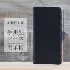 【対応機種】AQUOS ea 606SH  各機種専用設計の手帳型ケース。シンプルなブラックカラーで...