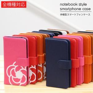 【対応機種】AQUOS R SH-03J  各機種専用設計の手帳型ケース。シンプルなカラースタイルで...
