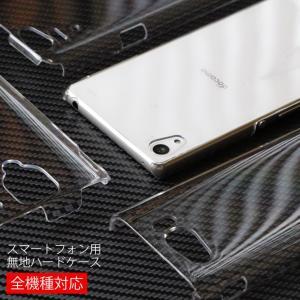 【対応機種】らくらくスマートフォン me F-03K  各機種専用設計のハードケースなので本体をしっ...