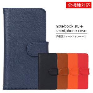 【対応機種】Huawei nova lite2  合皮仕様のシンプルなデザイン。各機種専用設計の手帳...