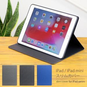 スリムでスマートに折りたためる手帳型iPadケース。動画鑑賞などができる便利なスタンド機能付き。記念...