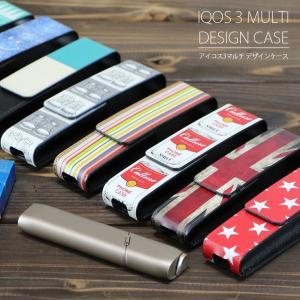 新型IQOS3 MULTI(アイコス3 マルチ)専用のケース。周りと差をつけるお洒落なデザインケース...
