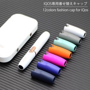 IQOS アイコス キャップ 着せ替え ホルダー 2.4Plus カラーキャップ 電子タバコ 加熱式タバコ たばこ カバー ホワイト ピンク ブルー 白 青