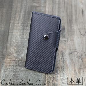 【対応機種】isai V30+ LGV35  牛革の表面にカーボンデザインの特殊加工を施した高級感の...