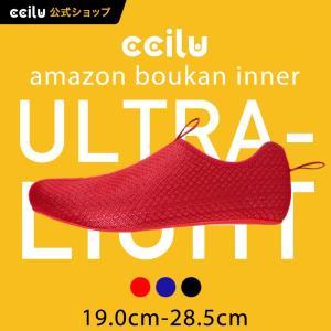 コンフォートシューズ メンズ チル アマゾン 防寒インナー レディース キッズ ccilu-amazon 専用 ポイント消化 アウトレット|ccilu