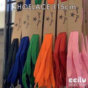 シューレース 靴紐 おしゃれ スニーカー 幅1cm 長さ115cm 平紐 平型 プレーン シンプル単色 無地 2本1組 ピンクのみ アウトドア ccilu