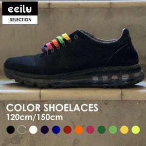 シューレース 靴紐 おしゃれ スニーカー 蛍光 ネオンカラー 0.8mm 110cm 150cm シューズアクセサリー 平紐 男女兼用 2本1組 アウトドア ccilu