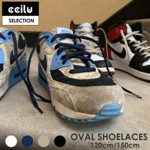 シューレース 靴紐 おしゃれ スニーカー 楕円型 オーバル 幅7mm 120cm 150cm シューズアクセサリー 男女兼用 2本1組 アウトドア ccilu