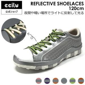 シューレース 靴紐 おしゃれ スニーカー 光に反射 幅8mm 長さ120cm シューズアクセサリー 平紐 男女兼用 2本1組 アウトドア ccilu