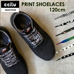 シューレース 靴紐 おしゃれ スニーカー アニマル カモフラ レインボー 幅9mm 長さ120cm シューズアクセサリー 平紐 男女兼用 2本1組 アウトドア ccilu