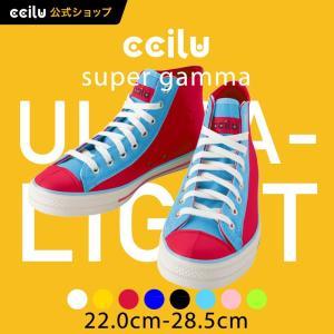 スニーカー レディース 軽量 チル ccilu シューズ ハイカット 靴 ポイント消化 22.0cm アウトレット アウトドア|ccilu