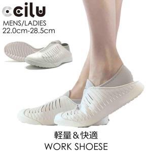 ■特徴 医療現場やサロンなど、立ち仕事で長時間動く方にcciluの軽量シューズ 柔らかく軽い履き心地...