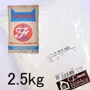 鳥越製粉 フランスパン粉2.5kg