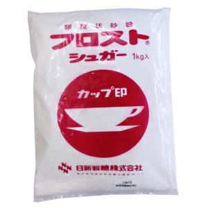 フロストシュガー 1kg 顆粒砂糖 溶けやすい砂糖