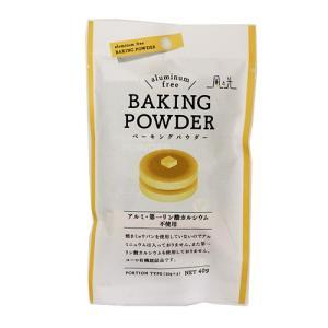 風と光 アルミニウムフリー ベーキングパウダー 10gX4 / 焼菓子 製菓材料 ホームメイドショッ...
