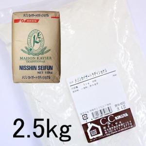 メゾンカイザートラディショナル 2.5kg
