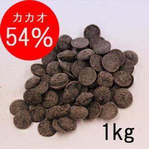クーベルチュール チョコレート アリバ 54% 1kg