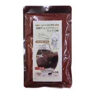 からだにやさしい米粉を使ったチョコブラウニーミックス。米粉は「秋田県産あきたこまち」、 砂糖は「北海...
