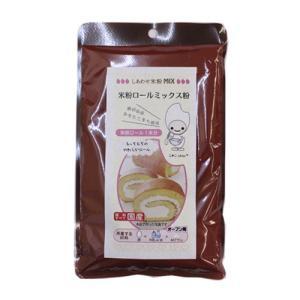 からだにやさしい米粉を使ったロールミックス粉。米粉は「秋田県産あきたこまち」、 砂糖は「北海道産てん...