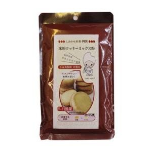 からだにやさしい米粉を使ったクッキーミックス粉。米粉は「秋田県産あきたこまち」、 砂糖は「北海道産て...