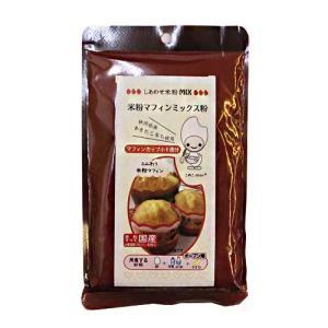 からだにやさしい米粉を使ったマフィンミックス。米粉は秋田県産あきたこまちを使用しています。添加物を極...