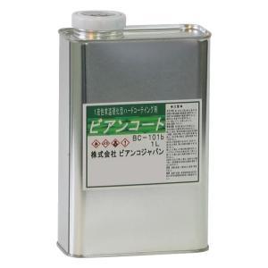 (代引不可)ビアンコジャパン(BIANCO JAPAN) ビアンコートB ツヤ有り 1L缶 BC-101b