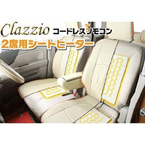 コードレスリモコン2席分シートヒーター Clazzio(クラッツィオ) |ccn