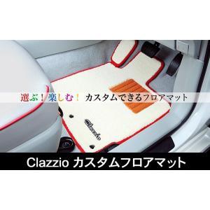 プリウスα5人乗り Clazzio カスタムフロアマット+ラゲッジマット|ccn