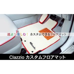 ヴェルファイア、ヴェルファイアハイブリッド H27/2〜 Clazzio カスタムフロアマット+ラゲッジマット|ccn