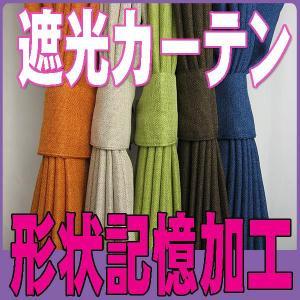 遮光カーテン・ビット(巾)100cm×(丈)135cm 2枚組|ccnet