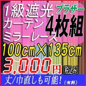 1級遮光カーテン・ブラザーとミラーレース 巾100cm×丈135cm (レースは133cm)4枚組|ccnet
