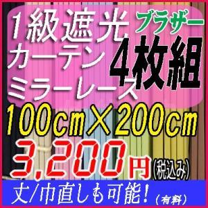1級遮光カーテン・ブラザーとミラーレース 巾100cm×丈200cm(レースは198cm) 4枚組|ccnet