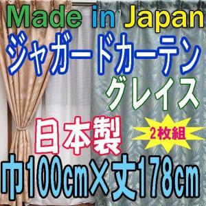 日本製ジャガードカーテン グレイス 巾100cm×丈178cm 2枚組|ccnet