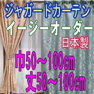 日本製ジャガードカーテン グレイス 巾100cm×丈50〜100cm 1枚入り(イージーオーダー)|ccnet