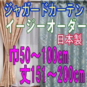 日本製ジャガードカーテン グレイス 巾100cm×丈151〜200cm 1枚入り(イージーオーダー)|ccnet