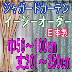 日本製ジャガードカーテン グレイス 巾100cm×丈201〜250cm 1枚入り(イージーオーダー)|ccnet