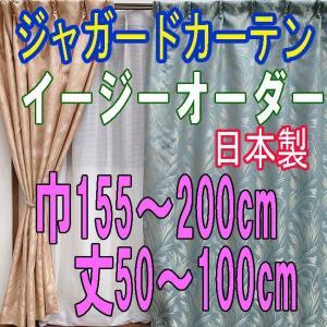 日本製ジャガードカーテン グレイス 巾200cm×丈50〜100cm 1枚入り(イージーオーダー)|ccnet