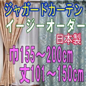 日本製ジャガードカーテン グレイス 巾200cm×丈101〜150cm 1枚入り(イージーオーダー)|ccnet
