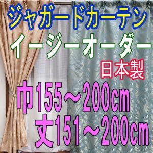 日本製ジャガードカーテン グレイス 巾200cm×丈151〜200cm 1枚入り(イージーオーダー)|ccnet