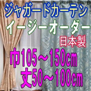 日本製ジャガードカーテン グレイス 巾150cm×丈50〜100cm 1枚入り(イージーオーダー)|ccnet