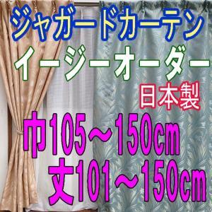 日本製ジャガードカーテン グレイス 巾150cm×丈101〜150cm 1枚入り(イージーオーダー)|ccnet