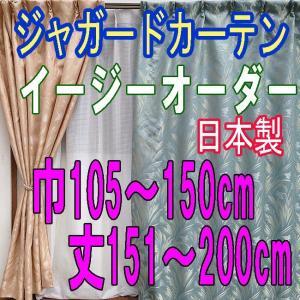 日本製ジャガードカーテン グレイス 巾150cm×丈151〜200cm 1枚入り(イージーオーダー)|ccnet