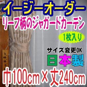 ジャガード・リーフ (巾)100cm×(丈)240cm 1枚入り (イージーオーダーカーテン)|ccnet