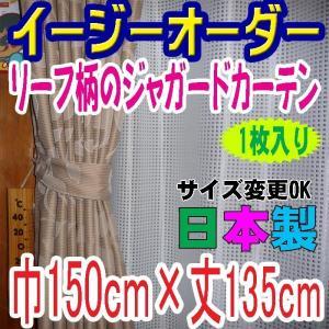 ジャガード・リーフ (巾)150cm×(丈)腰高窓(50〜150cm) 1枚入り (イージーオーダー)|ccnet