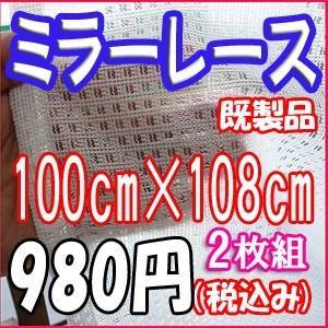 ミラーレース格子柄 巾100cm×丈108cm 2枚組 既製品 ccnet