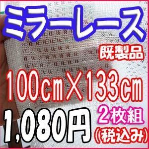 ミラーレース格子柄 巾100cm×丈133cm 2枚組 既製品 ccnet