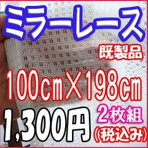 ミラーレース格子柄 巾100cm×丈198cm 2枚組 既製品 ccnet