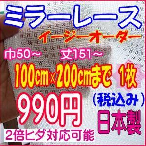 日本製 ミラーレース格子柄 巾50〜100cm×丈151〜200cm 1枚入り イージーオーダー ccnet