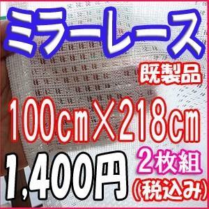 ミラーレース格子柄 巾100cm×丈218cm 2枚組 既製品 ccnet