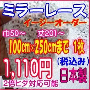 日本製 ミラーレース格子柄 巾50〜100cm×丈201〜250cm 1枚入り イージーオーダー ccnet